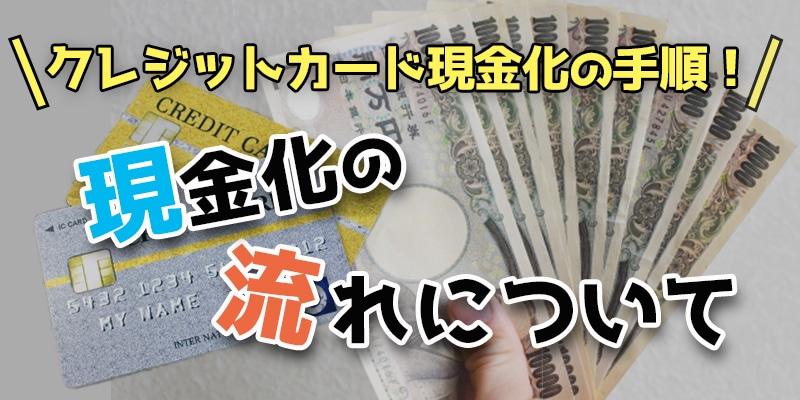 クレジットカード現金化の手順!現金化の流れについて