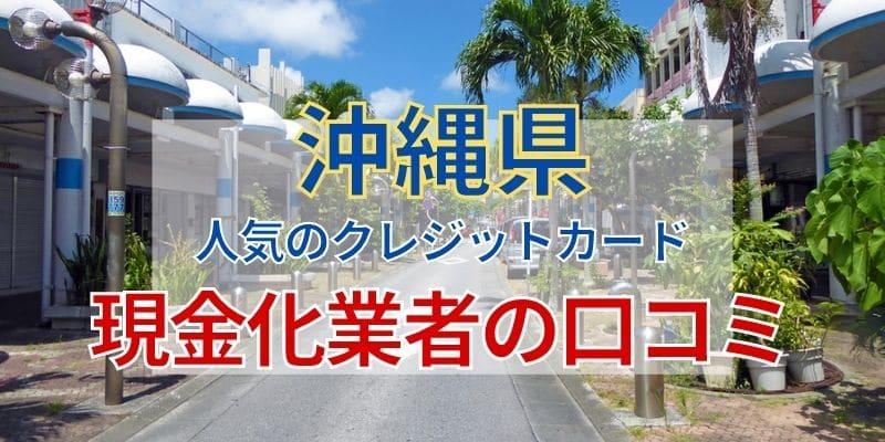 沖縄で人気のクレジットカード現金化業者の口コミ