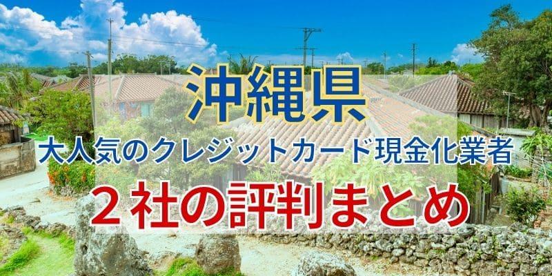 沖縄県で大人気のクレジットカード現金化業者《2社の評判まとめ》