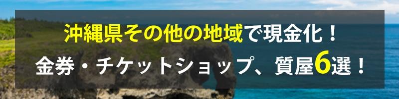 沖縄県その他の地域で現金化!沖縄県その他の地域の金券・チケットショップ、質屋6選!