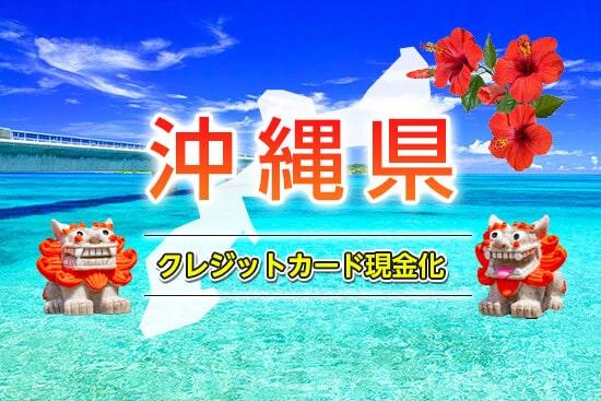 クレジットカード現金化 沖縄