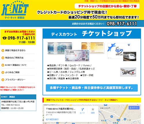 ケイネット那覇店(K-NET)
