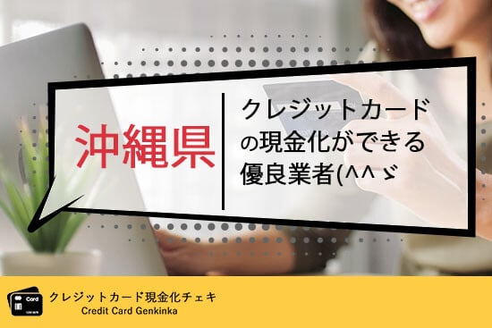沖縄県》安全にクレジットカード現金化できる業者37選!店舗の口コミと ...