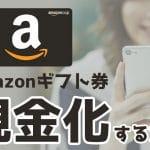 Amazonギフト券を現金化する方法