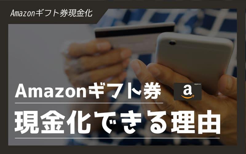 Amazonギフト券が現金化可能な理由