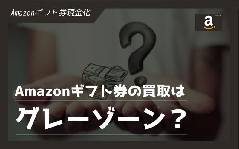 Amazonギフト券の現金化がグレーゾーン
