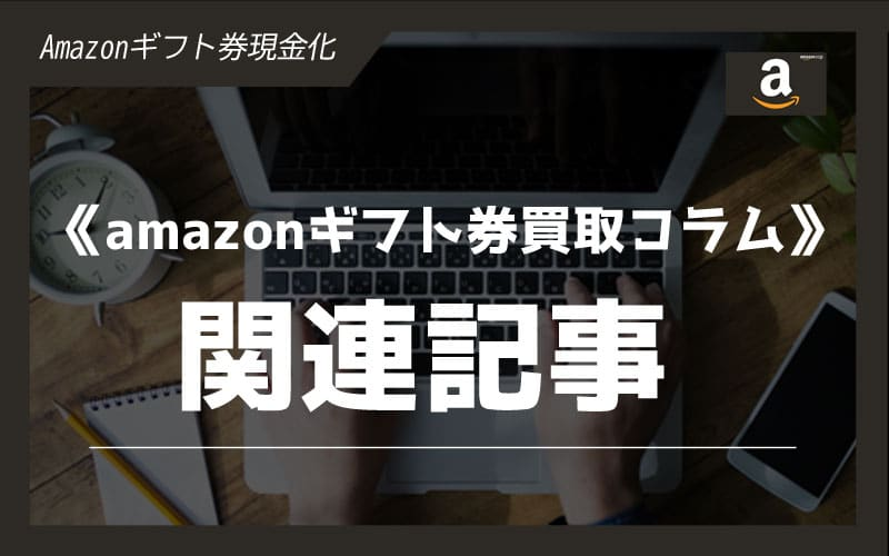 《amazonギフト券買取コラム》関連記事