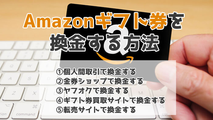 Amazonギフト券を換金するする方法は5つ