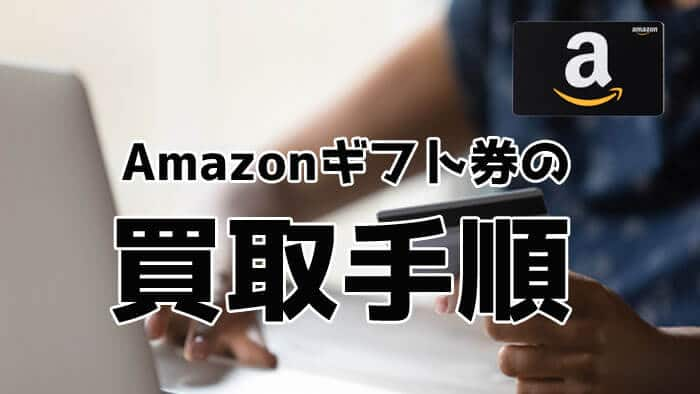 Amazonギフト券の買取手順