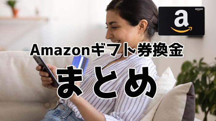 Amazonギフト券の現金化する方法のまとめ