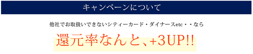 和光クレジットはどんなキャンペーンがあるの?
