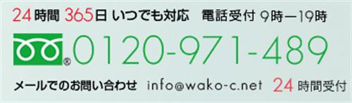 和光クレジットの営業時間と取引時間