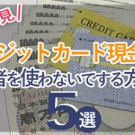 業者を使わないでクレジットカード現金化をする方法5選!