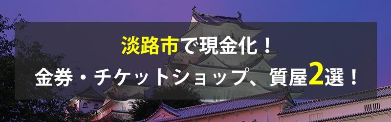 淡路市で現金化!淡路市の金券・チケットショップ、質屋2選!