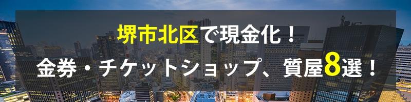 堺市北区で現金化!堺市北区の金券・チケットショップ、質屋8選!