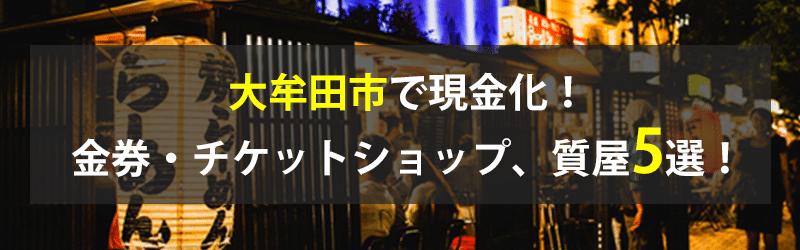 大牟田市で現金化!大牟田市の金券・チケットショップ、質屋5選!