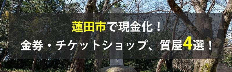 蓮田市で現金化!蓮田市の金券・チケットショップ、質屋4選!