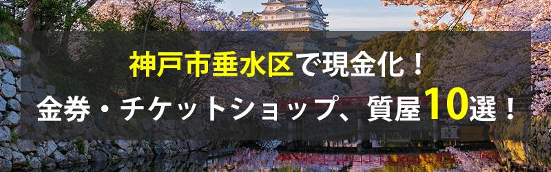 神戸市垂水区で現金化!神戸市垂水区の金券・チケットショップ、質屋10選!