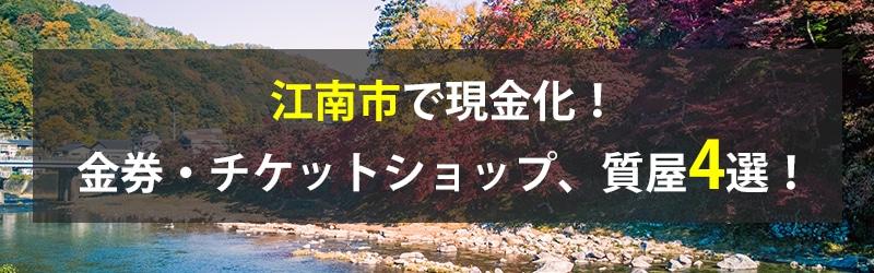 江南市で現金化!江南市の金券・チケットショップ、質屋4選!