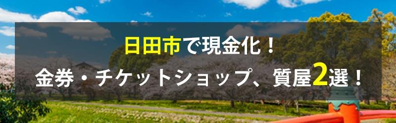 日田市で現金化!日田市の金券・チケットショップ、質屋2選!