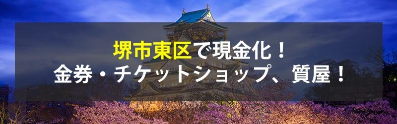 堺市東区で現金化!堺市東区の金券・チケットショップ、質屋!