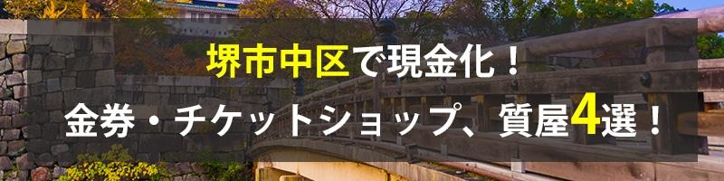 堺市中区で現金化!堺市中区の金券・チケットショップ、質屋4選!