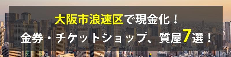 大阪市浪速区で現金化!大阪市浪速区の金券・チケットショップ、質屋7選!