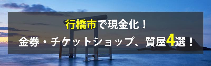 行橋市で現金化!行橋市の金券・チケットショップ、質屋4選!