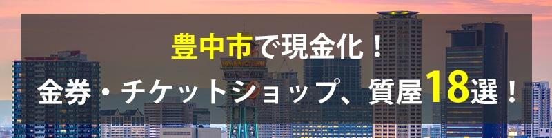 豊中市で現金化!豊中市の金券・チケットショップ、質屋18選!