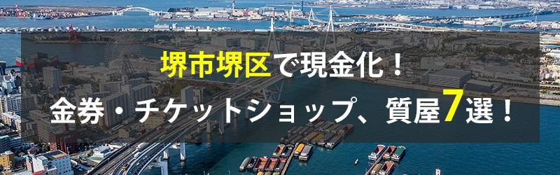 堺市堺区で現金化!堺市堺区の金券・チケットショップ、質屋7選!