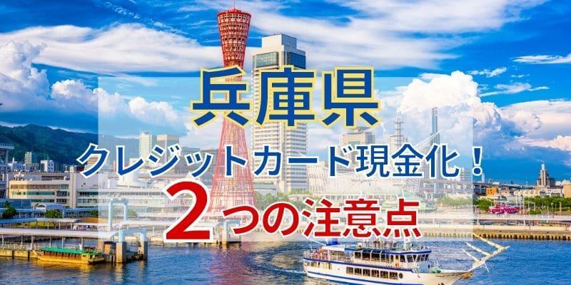 兵庫県でクレジットカード現金化!2つの注意点