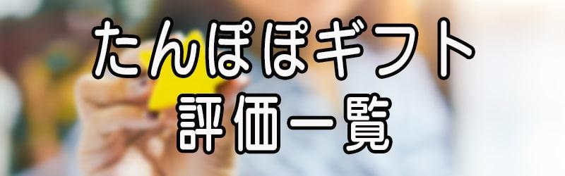 たんぽぽギフトの評価一覧(^^)/