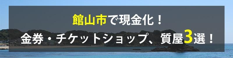 館山市で現金化!館山市の金券・チケットショップ、質屋3選!