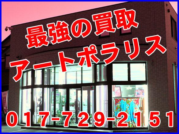 アートポラリス青森中央店