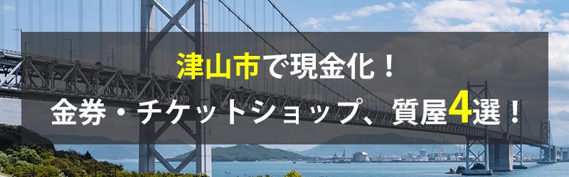 津山市で現金化!津山市の金券・チケットショップ、質屋4選!