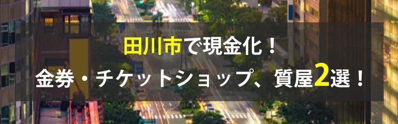 田川市で現金化!田川市の金券・チケットショップ、質屋2選!