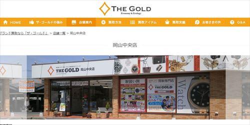 ザゴールド 岡山中央店