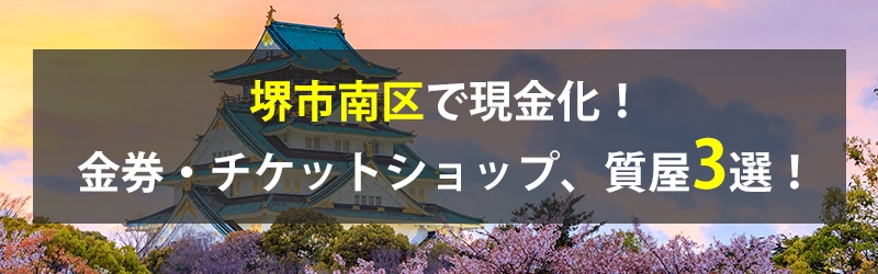 堺市南区で現金化!堺市南区の金券・チケットショップ、質屋3選!