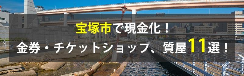 宝塚市で現金化!宝塚市の金券・チケットショップ、質屋11選!