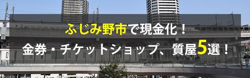 ふじみ野市で現金化!ふじみ野市の金券・チケットショップ、質屋5選!