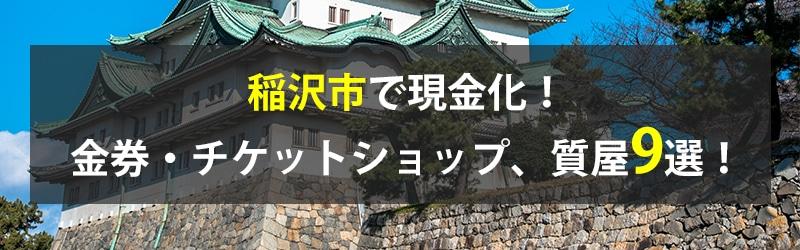 稲沢市で現金化!稲沢市の金券・チケットショップ、質屋9選!