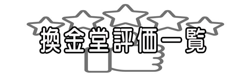 換金堂の評価一覧(^^)/