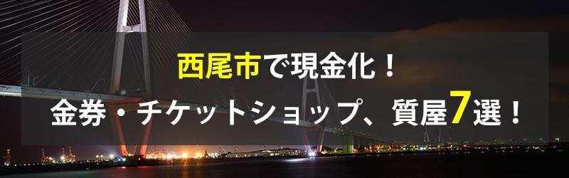 西尾市で現金化!西尾市の金券・チケットショップ、質屋7選!
