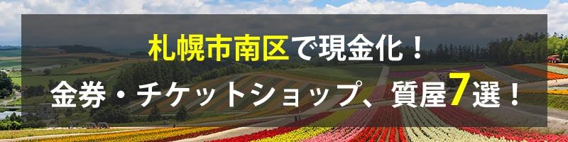札幌市南区で現金化!札幌市南区の金券・チケットショップ、質屋7選!