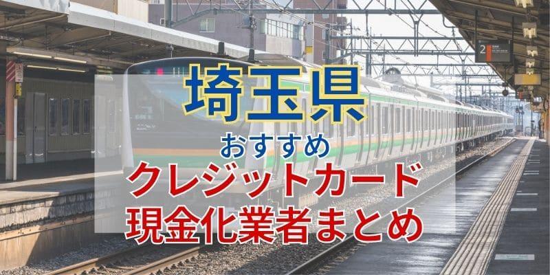 埼玉県おすすめクレジットカード現金化業者まとめ