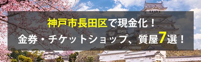 神戸市長田区で現金化!神戸市長田区の金券・チケットショップ、質屋7選!