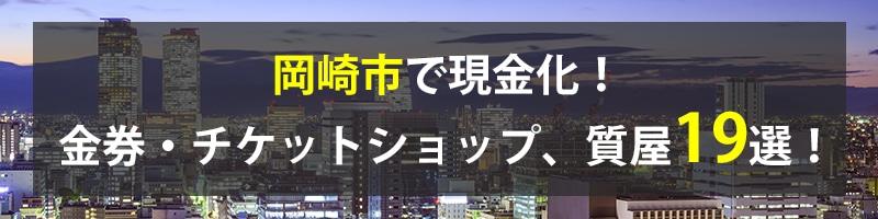 岡崎市で現金化!岡崎市の金券・チケットショップ、質屋19選!