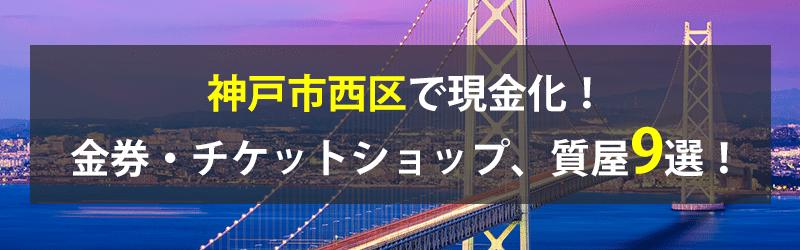 神戸市西区で現金化!神戸市西区の金券・チケットショップ、質屋9選!