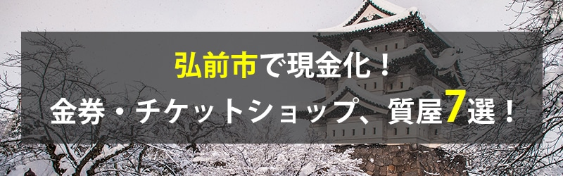 弘前市で現金化!弘前市の金券・チケットショップ、質屋7選!