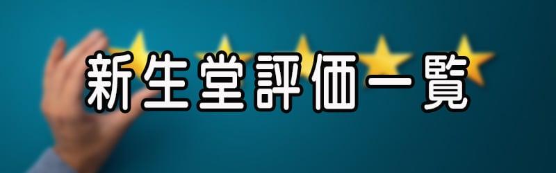 新生堂の評価一覧(^^ゞ